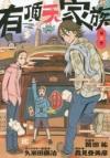 【コミック】有頂天家族(3)