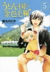 【コミック】うどんの国の金色毛鞠(5)