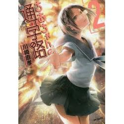 【コミック】ちおちゃんの通学路(2)