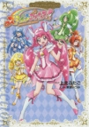 【コミック】スマイルプリキュア! プリキュアコレクション
