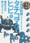 【コミック】攻殻機動隊S.A.C. タチコマなヒビ(8)