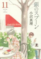900【コミック】銀のスプーン(11)