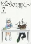 【コミック】となりの関くん(7)