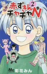 900【コミック】赤ずきんチャチャN(2)