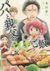 【コミック】パパと親父のウチご飯(2)