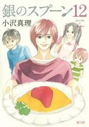 900【コミック】銀のスプーン(12)