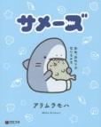 【コミック】サメーズ