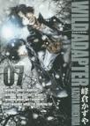 【コミック】WILD ADAPTER-ワイルドアダプター-(7) 通常版