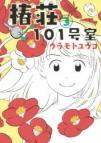 【コミック】椿荘101号室(3)