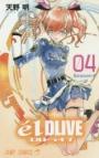【コミック】エルドライブ【elDLIVE】(4)