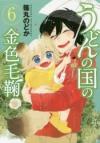 【コミック】うどんの国の金色毛鞠(6)