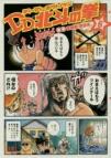 【コミック】DD北斗の拳(6)