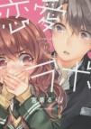 【コミック】恋愛ラボ(11)