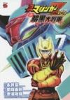 【コミック】真マジンガーZEROvs暗黒大将軍(7)