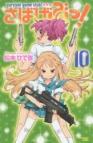 【コミック】さばげぶっ!(10)