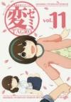【コミック】変ゼミ(11)