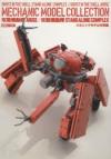 【その他(書籍)】攻殻機動隊ARISE/攻殻機動隊STAND ALONE COMPLEX メカニックモデル作例集