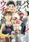 【コミック】パパと親父のウチご飯(3)