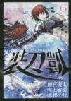 【コミック】ソードガイ 装刀凱(6)