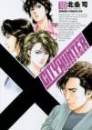 【コミック】シティーハンター XYZ edition(10)
