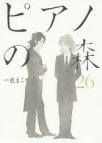 【コミック】ピアノの森(26)