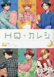 900【コミック】HQアンソロジーSPIKE番外編 HQ+カレシ-Bed Time-