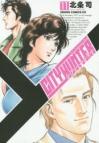 【コミック】シティーハンター XYZ edition(11)