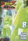 【コミック】真マジンガーZEROvs暗黒大将軍(8)