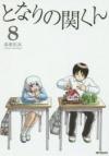 【コミック】となりの関くん(8)