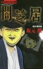 【コミック】闇芝居