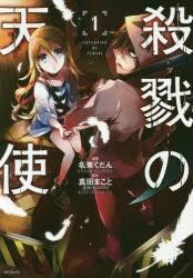 【コミック】殺戮の天使(1)