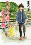 【コミック】うどんの国の金色毛鞠(7)