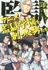 【コミック】アニメ監獄学園を創った男たち