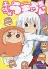 【コミック】干物妹!うまるちゃん(8)