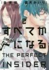 【コミック】すべてがFになる -THE PERFECT INSIDER-(2)