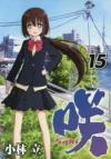 【コミック】咲-Saki-(15)