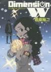【コミック】ディメンションW(10)