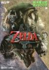 【攻略本】任天堂公式ガイドブック ゼルダの伝説 トワイライトプリンセス HD