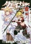 【コミック】聖痕のクェイサー(23)