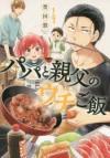 【コミック】パパと親父のウチご飯(4) 通常版