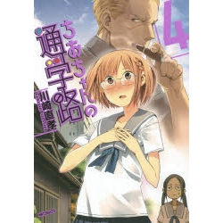 【コミック】ちおちゃんの通学路(4)