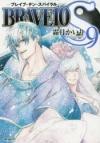 【コミック】BRAVE10 S(9)