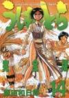 【コミック】うしおととら 完全版(14)