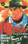 【コミック】俺物語!!(12)