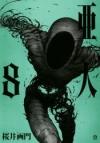 【コミック】亜人(8) 通常版