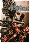 【コミック】機動戦士ガンダム サンダーボルト(8)