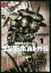 【コミック】機動戦士ガンダム サンダーボルト 外伝(1)