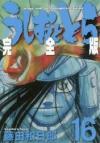 【コミック】うしおととら 完全版(16)