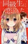【コミック】同級生に恋をした(1)