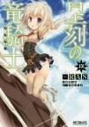 【コミック】星刻の竜騎士(12)